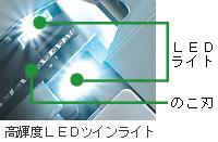 高輝度LEDツインライト