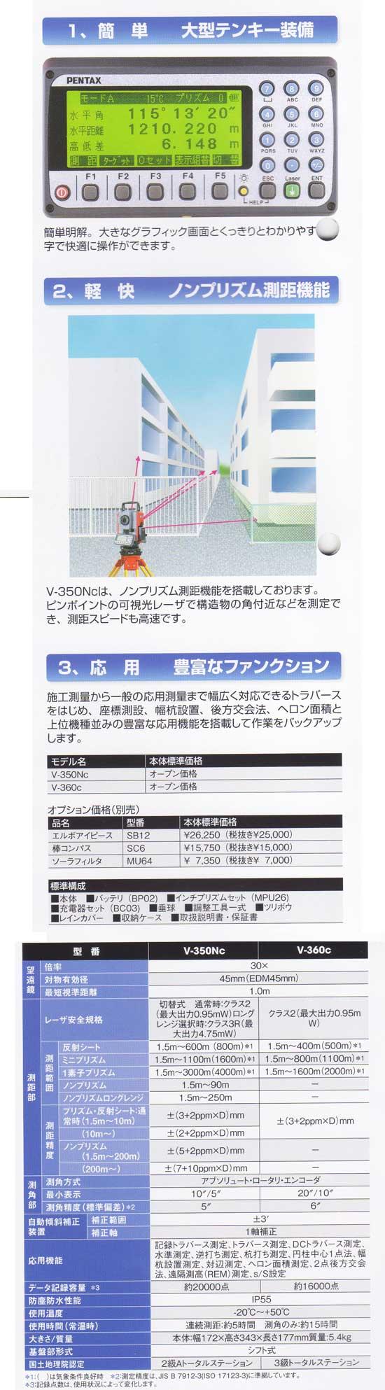 ペンタックスV-350Nc/V-360c 詳細説明
