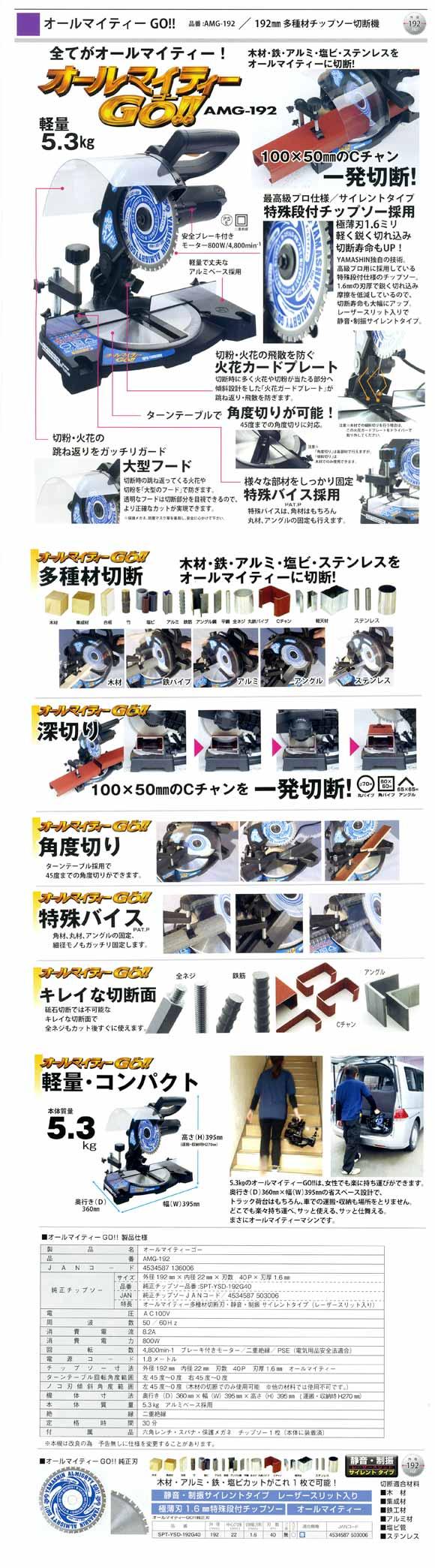 AMG-192 オールマイティGO商品説明