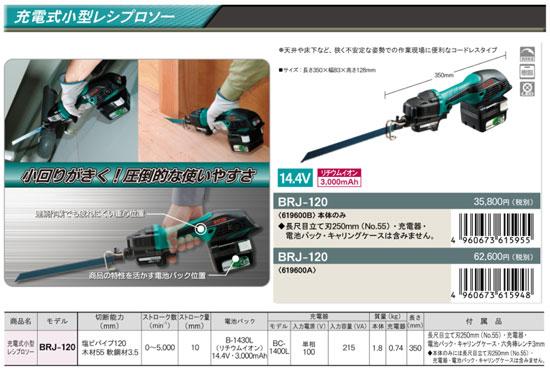 BRJ-120 商品詳細説明