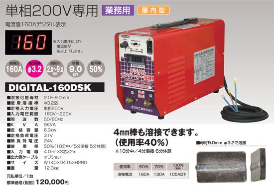 D-160DSK 商品詳細説明