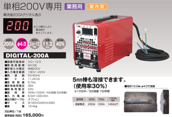D-200A 商品詳細説明