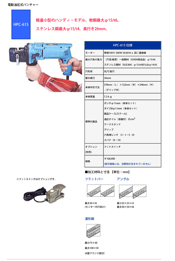HPC-615
