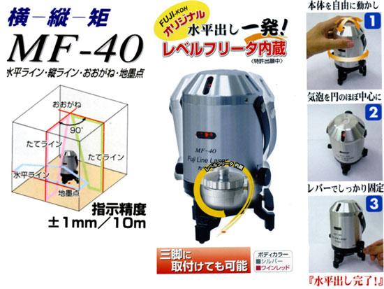 フジ光学MF-40商品詳細