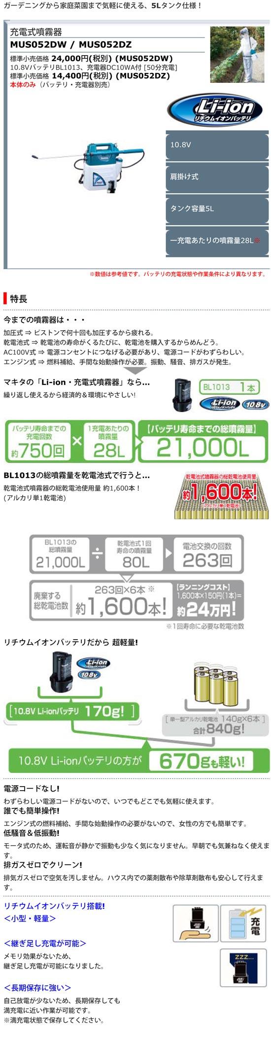 マキタMUS052DW 商品詳細説明