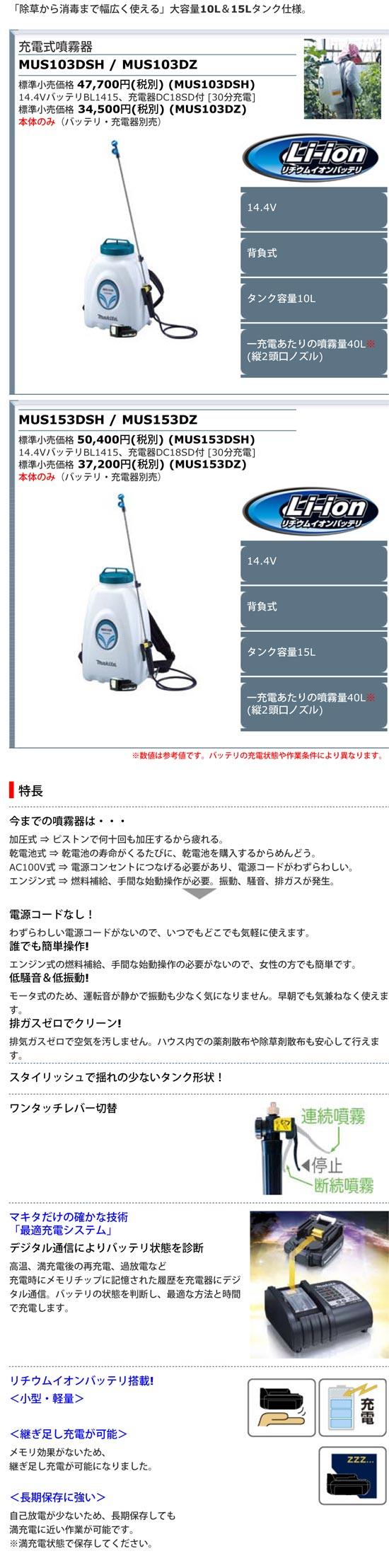 マキタMUS103DSH MUS105DSH 商品詳細説明