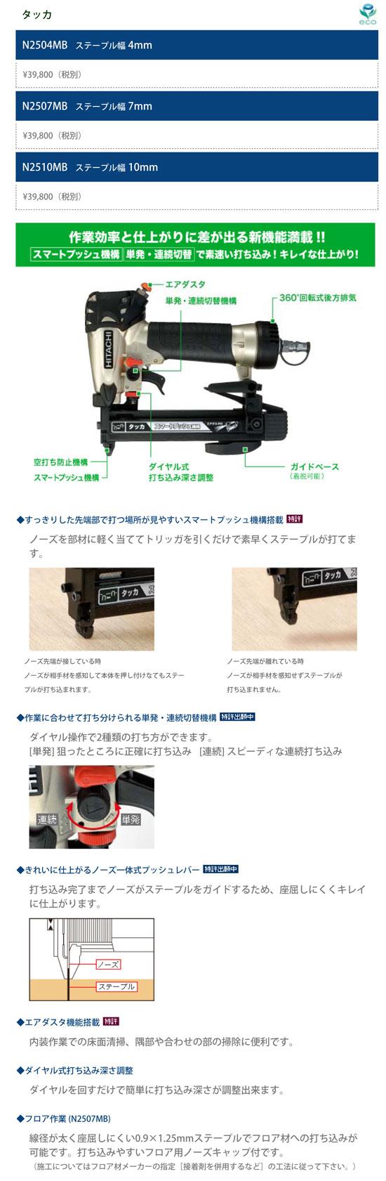 N2504 商品詳細