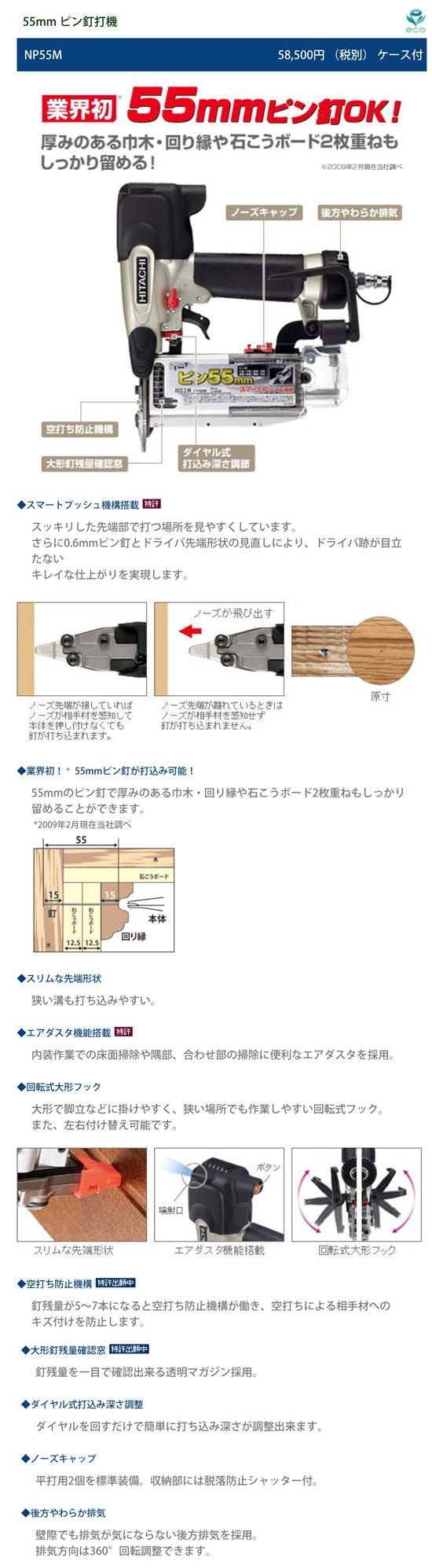 NP55M 商品詳細