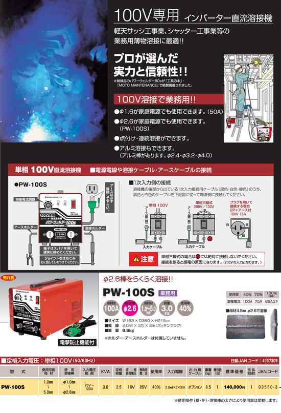 PW-100S 商品詳細説明