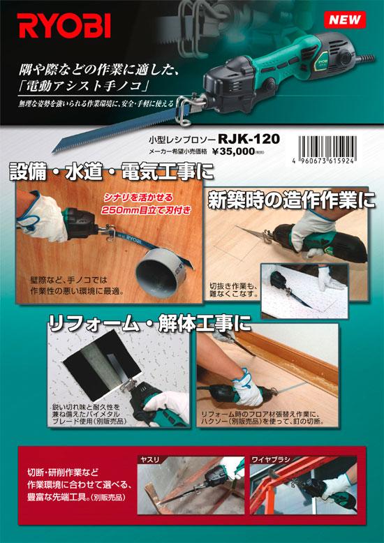 RJK-120 商品詳細説明