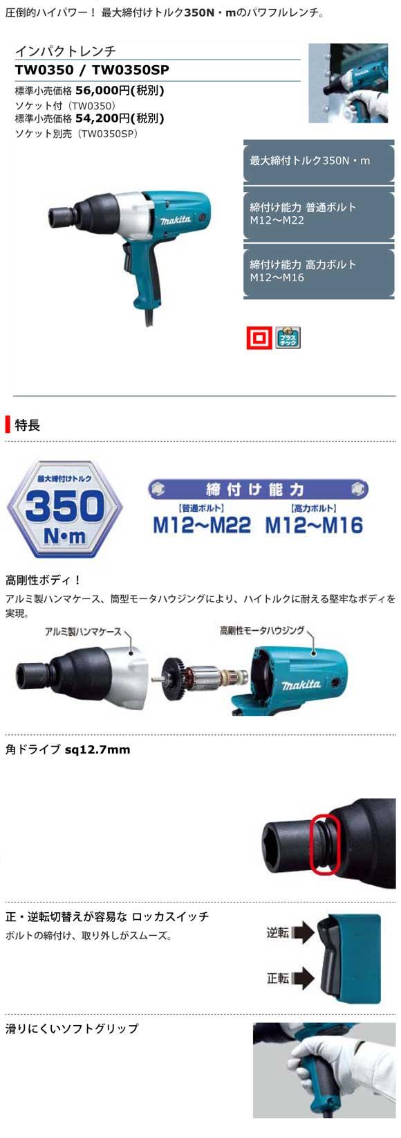 TW0350