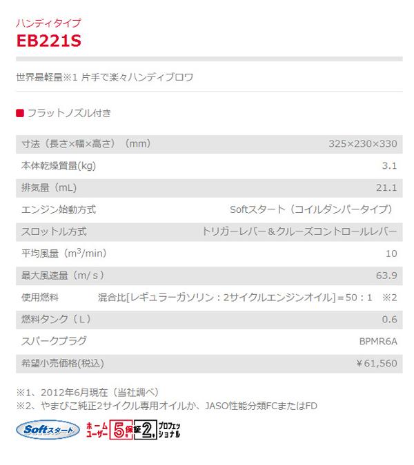 eb221s-1.jpg