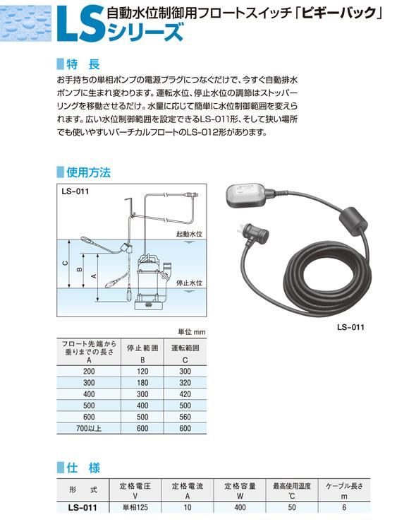 桜川ポンプ製作所 自動水位制御用フロートスイッチ ピギーバック LS-011