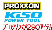 kiso power tool PROXXON プロクソン290アイテム