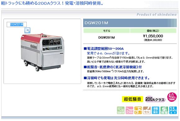 DGW201m 商品説明