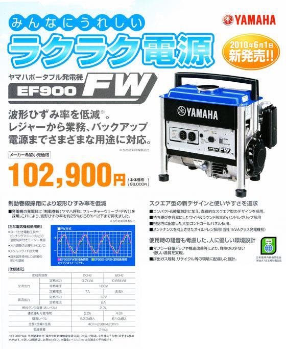 ヤマハ EF900FW 商品詳細説明