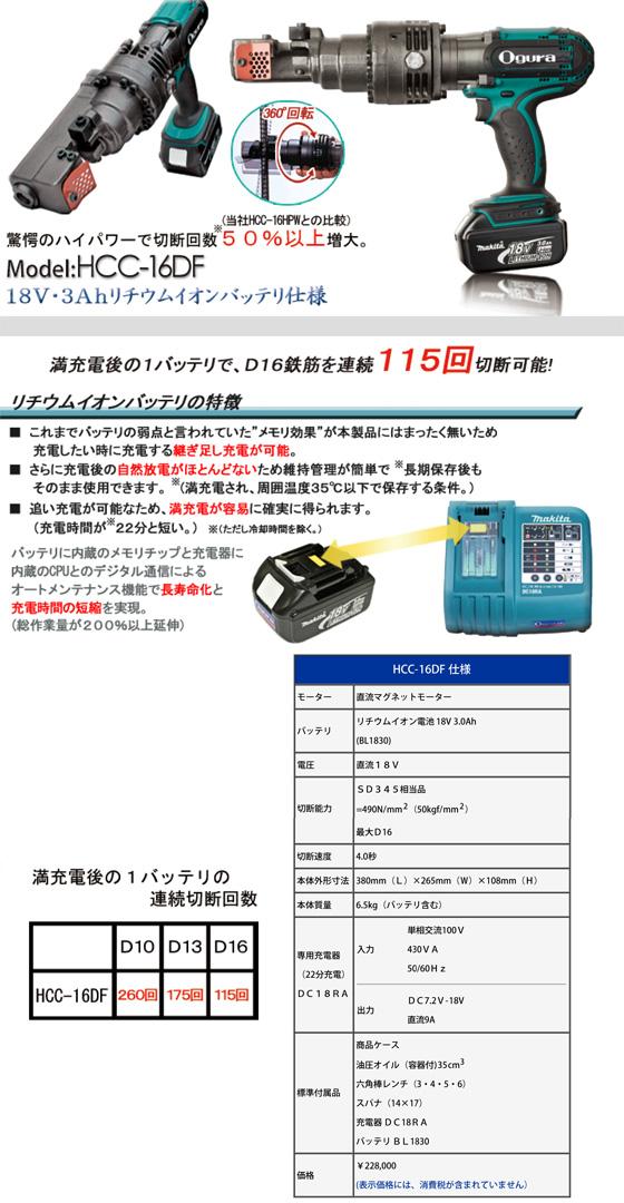 HCC-16DF