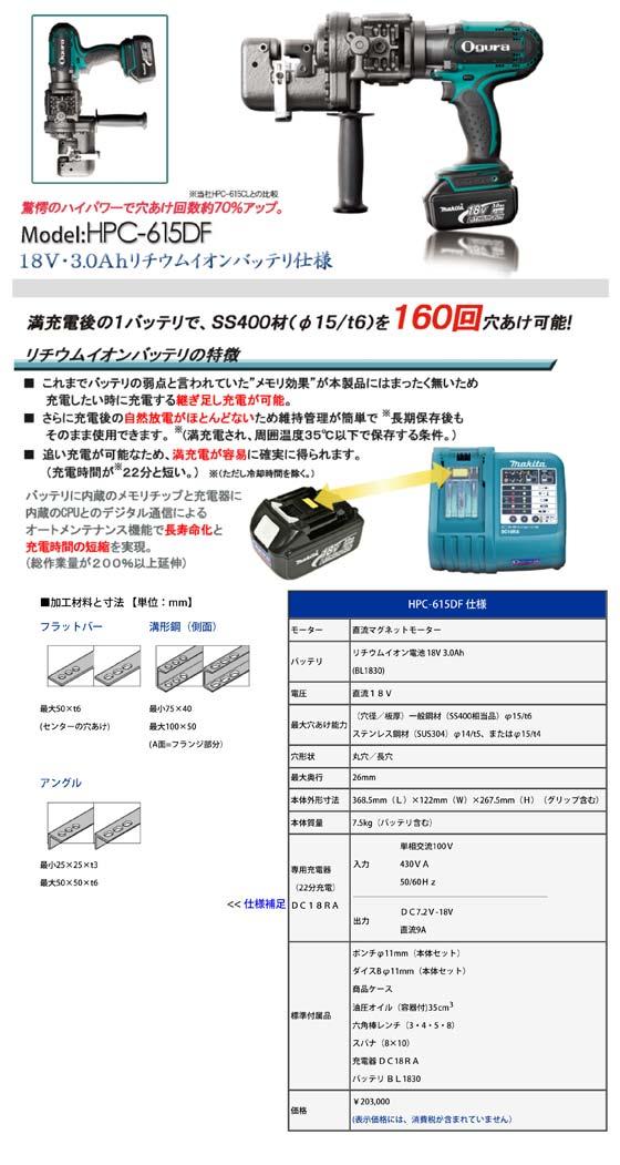 HPC-615DF