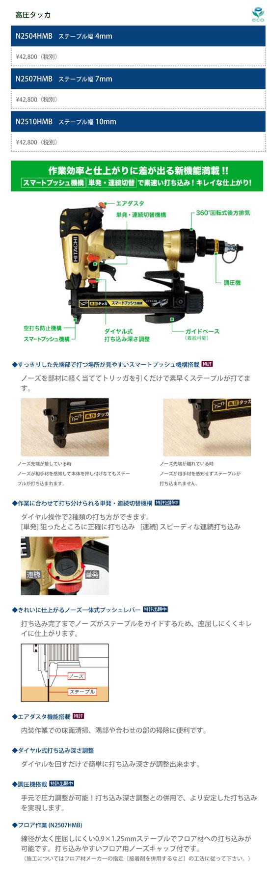 N2504HMB 2507 2510 商品詳細